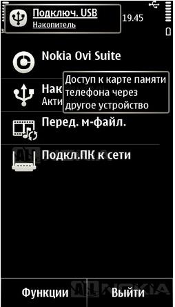 Взлом Symbian-аппаратов Nokia без личного сертификата Вступление С 23